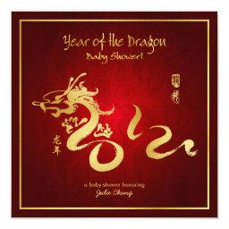 Year of the Dragon Baby Shower