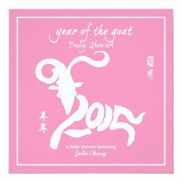 Year of the Goat  - Bubblegum Pink