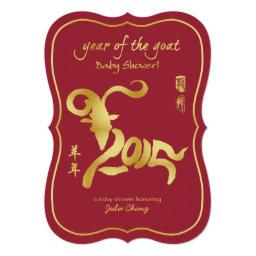 Year of the Goat Baby Shower