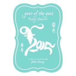 Year of the Goat Baby Shower - it's a boy!