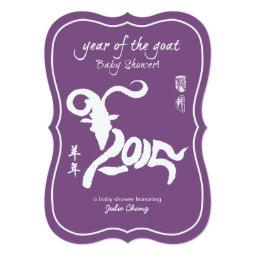 Year of the Goat  - Purple