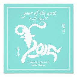Year of the Goat  - Robin's Egg Blue